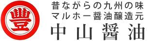 九州 福岡 中山醤油(マルホー醤油醸造元) 公式ホームページ official websiteきくいも(菊芋)ドレッシングは天然のインスリン(糖尿病の改善や腸内環境を整える)お薦め商品です。